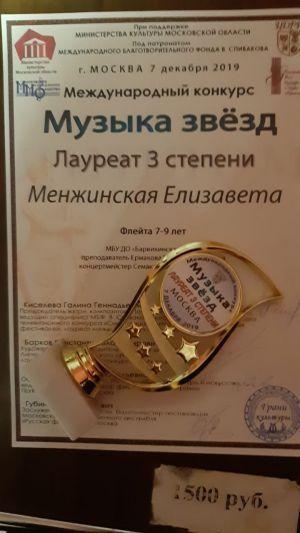 "Международный конкурс ""Музыка звезд"""