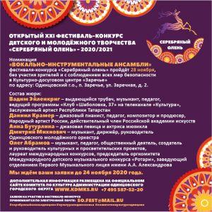 Идёт приём заявок для участия в Открытом XXI фестивале-конкурсе детского и молодёжного творчества «Серебряный олень»